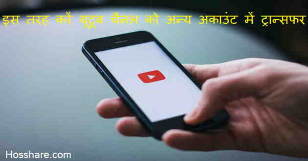 youtube-channel-another-gmail-par-transfer-kaise-kare