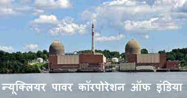 nuclear-power-corporation-of-india-hindi
